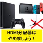 PS4とNintendo Switchの接続図